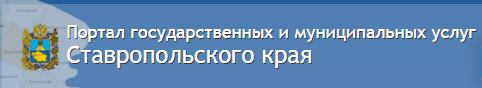 Единый портал государственных и муниципальных услуг Ставропольского края