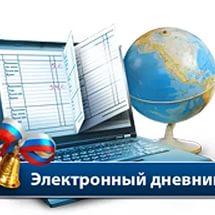 Электронный дневник ученика